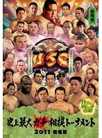 クイズ☆タレント名鑑 USC ~史上最大ガチ相撲トーナメント 2011~ 秋場所