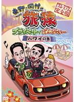 東野・岡村の旅猿 プライベートでごめんなさい… ハワイの旅!プレミアム 完全版