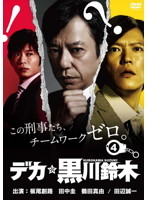 デカ☆黒川鈴木 vol.4
