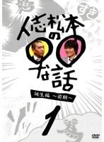 人志松本の○○な話 誕生編 ~前期~ 1
