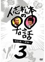 人志松本の○○な話 誕生編 ~前期~ 3