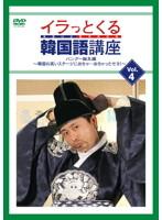 イラっとくる韓国語講座 vol.4