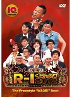 R-1ぐらんぷり2012 ファイナル
