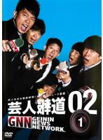芸人報道 02-1