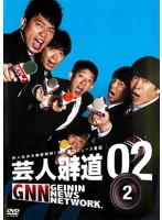 芸人報道 02-2