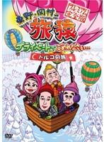東野・岡村の旅猿 プライベートでごめんなさい… トルコの旅 プレミアム完全版