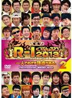 R-1ぐらんぷり2013 2