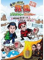 東野・岡村の旅猿 プライベートでごめんなさい… 地獄谷温泉+奈良の旅 プレミアム完全版