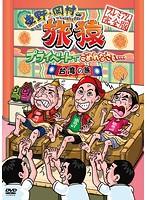 東野・岡村の旅猿 プライベートでごめんなさい… 台湾の旅 プレミアム完全版