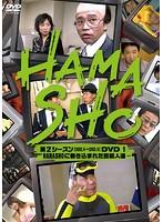 HAMASHO 第2シーズン1 HAMASHOに巻き込まれた芸能人達