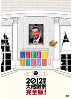 人志松本のすべらない話 2012 歳末大感謝祭 完全版!