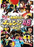 どっキング48 presents NMB48のチャレンジ48 Vol.7