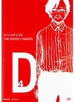 すべてがFになる THE PERFECT INSIDER 4