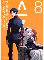 アルドノア・ゼロ 8