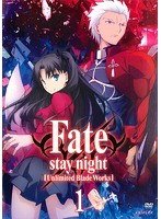 Fate/stay night[Unlimited Blade Works] 1