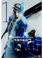 Thunderbolt Fantasy 東離劍遊紀2 1
