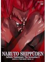 NARUTO-ナルト- 疾風伝 無限月読・発動の章 2