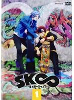 SK∞ エスケーエイト 1