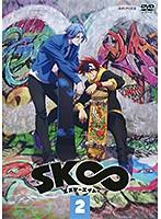 SK∞ エスケーエイト 2