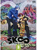 SK∞ エスケーエイト 3