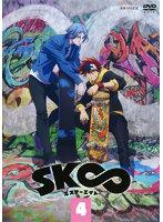 SK∞ エスケーエイト 4