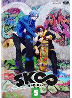 SK∞ エスケーエイト 5