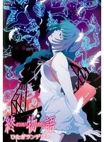 終物語 第七巻/ひたぎランデブー
