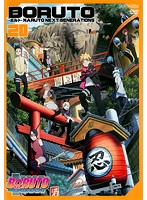 BORUTO-ボルト-NARUTO NEXT GENERATIONS 20