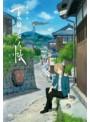 劇場版 夏目友人帳 〜うつせみに結ぶ〜