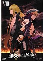 Fate/Grand Order-絶対魔獣戦線バビロニア- 8