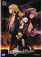 Fate/Grand Order-絶対魔獣戦線バビロニア- 9