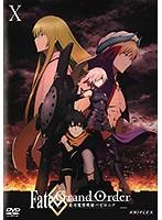 Fate/Grand Order-絶対魔獣戦線バビロニア- 10