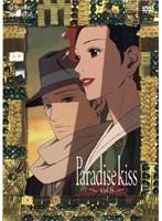 Paradise Kiss 6