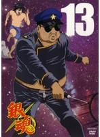 銀魂 13