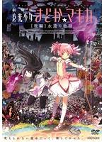 劇場版 魔法少女まどか☆マギカ[後編]永遠の物語