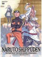 NARUTO-ナルト- 疾風伝 忍刀七人衆の章 1