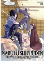 NARUTO-ナルト- 疾風伝 忍刀七人衆の章 3