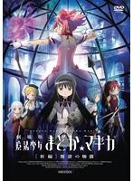 劇場版 魔法少女まどか☆マギカ[新編]叛逆の物語