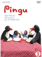 PINGU シリーズ 3