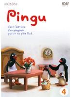 PINGU シリーズ 4