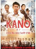 KANO-カノ-1931海の向こうの甲子園