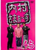内村さまぁ~ず vol.45