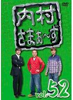 内村さまぁ~ず vol.52