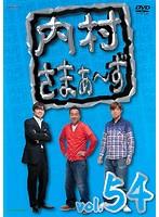 内村さまぁ~ず vol.54
