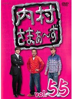 内村さまぁ~ず vol.55