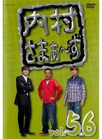内村さまぁ~ず vol.56