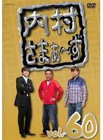 内村さまぁ~ず vol.60