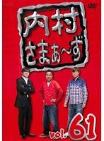 内村さまぁ~ず vol.61