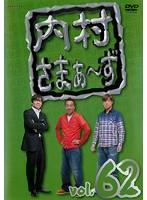 内村さまぁ~ず vol.62