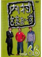 内村さまぁ~ず vol.66